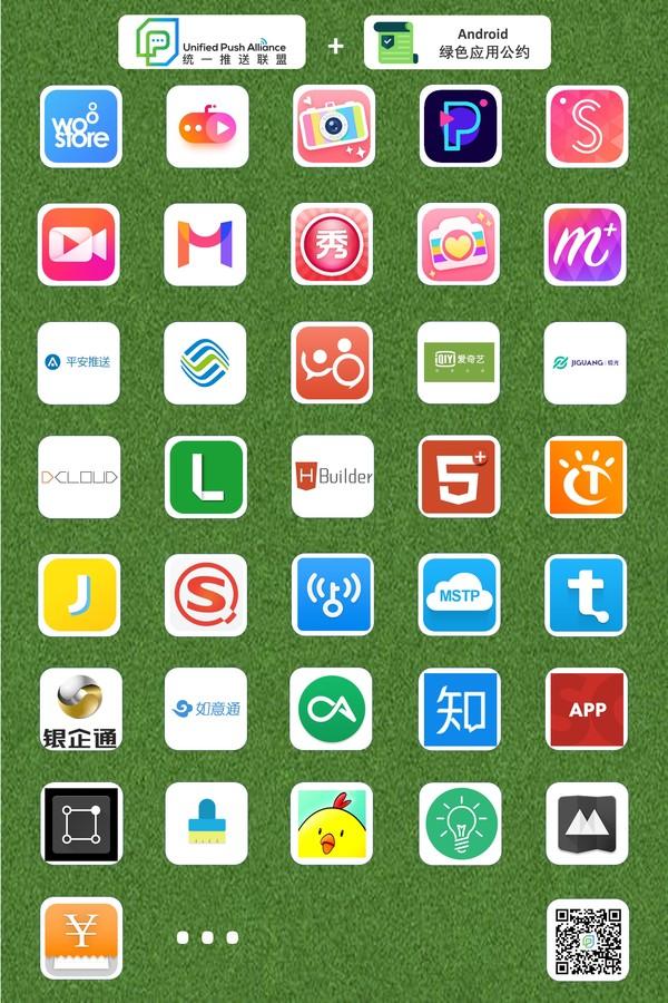 首批支持app1.jpg